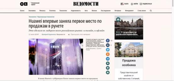 """俄媒:阿里速卖通""""神助攻"""" 小米、华为在俄销量赶超苹果受热捧"""