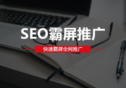 SEO霸屏推广-深圳快搜科技有限公司