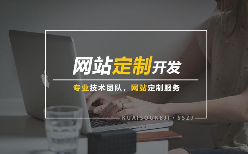 营销网站定制